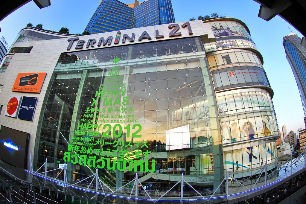مرکز خرید Terminal 21