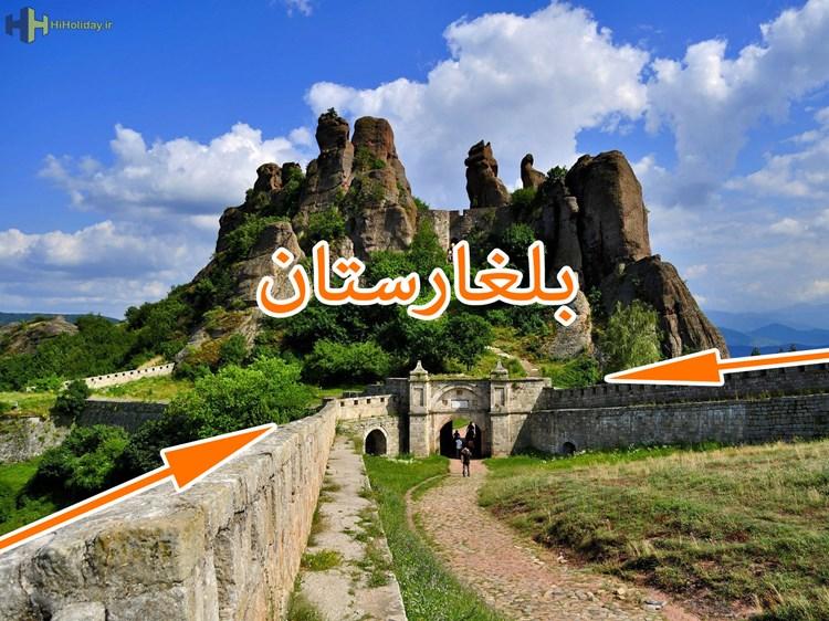 بلغارستان مهد تمدن اروپا را چقدر می شناسید