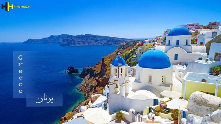 چرا تور یونان را حداقل یک بار در زندگی باید تجربه کرد