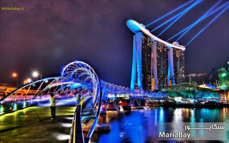 ویدئوی دیدنی معرفی MariaBay سنگاپور