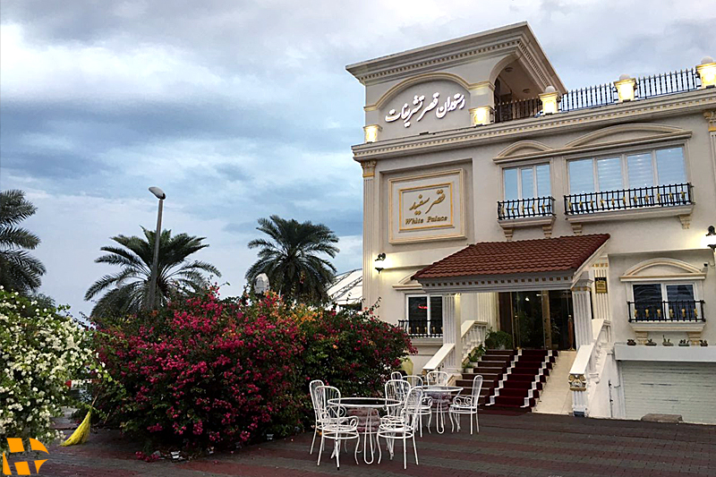 رستوران قصرسفید