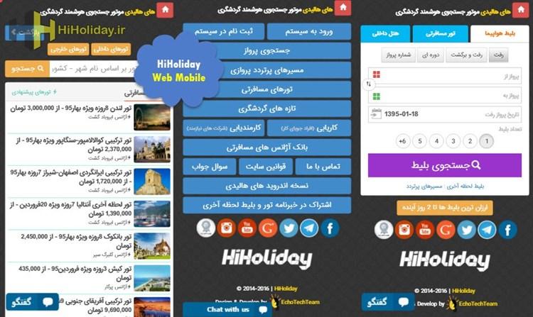 نسخه وب موبایل های هالیدی مختص تمامی گوشی و تبلت ها