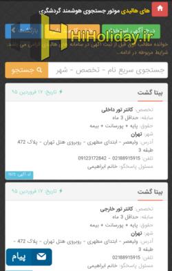 نسخه موبایل های هالیدی