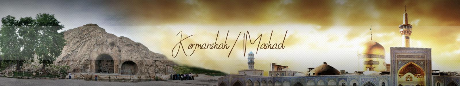 عکس کرمانشاه به مشهد