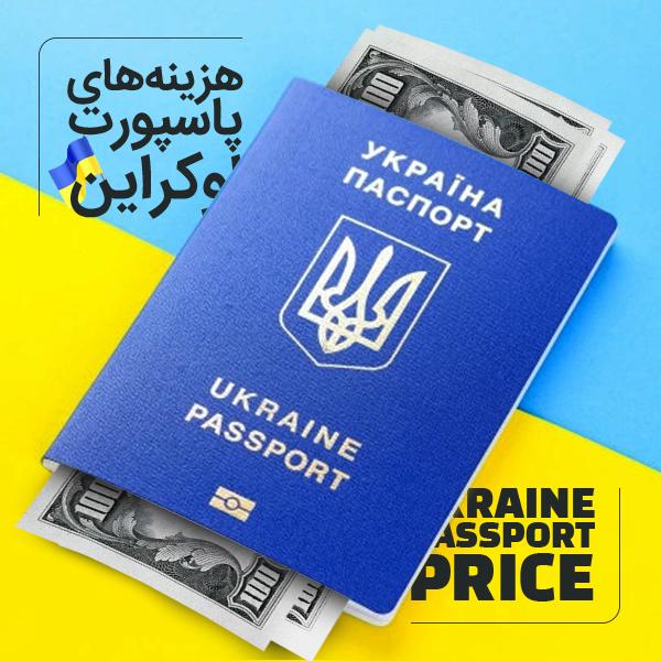 قیمت ویزای اوکراین
