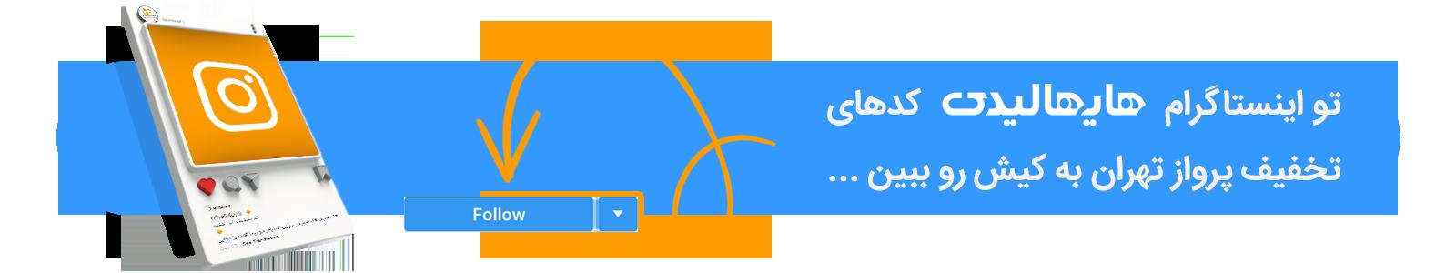 معرفی کدهای تخفیف بلیط تهران به کیش در اینستا
