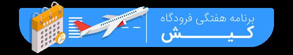 برنامه پروازی تهران به کیش