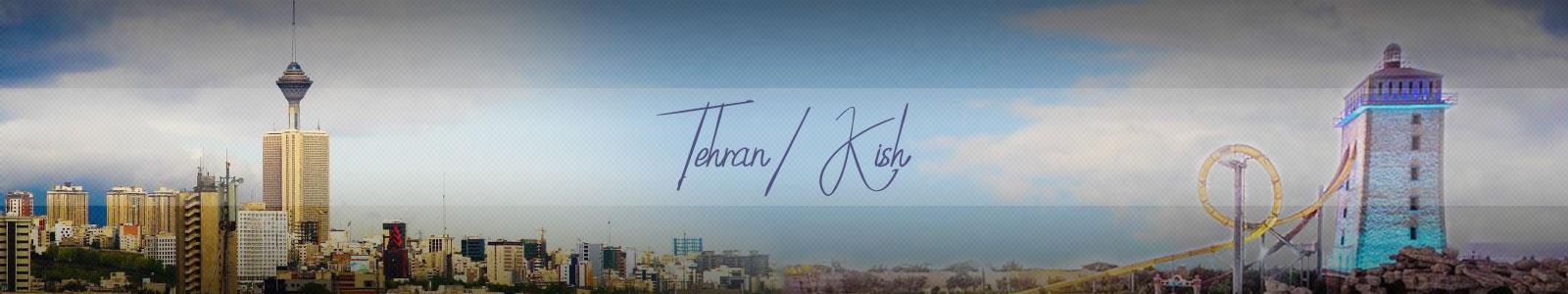 عکس مربوط به بلیط تهران به کیش