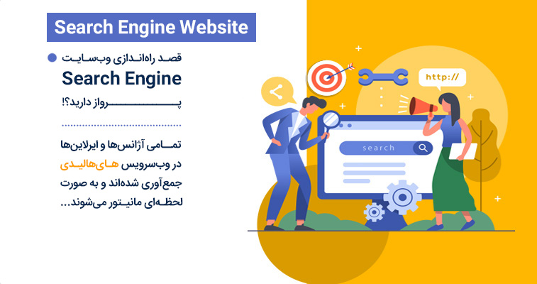 پشتیبانی وب سرویس