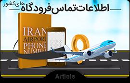 اطلاعات تماس فرودگاه ها