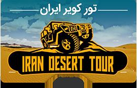 تور کویر ایران